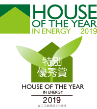 house of the year in energy 2018
